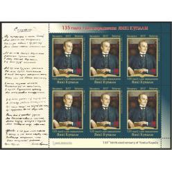 В Беларуси выпустили почтовую марку в честь поэта Янки Купалы