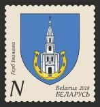 В Беларуси выпустят в обращение новую марку «Герб Иванова»