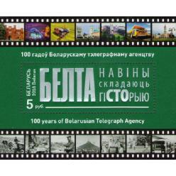 В Белоруссии появится филателистическая новинка