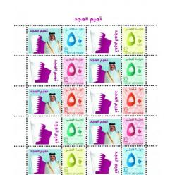 В Катаре запустили новую серию почтовых марок с эмиром Тамимом