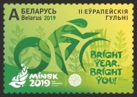 Белпочта представила марки из серии «II Европейские игры 2019 года»