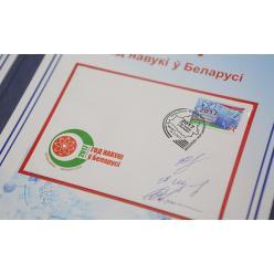 В Минске состоялось гашение марки