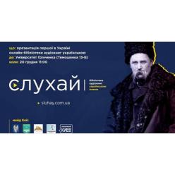 В Украине создана первая онлайн-библиотека аудиокниг на украинском языке