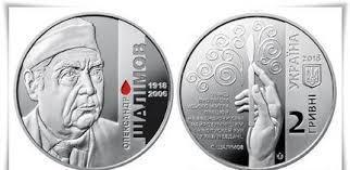 Нацбанк Украины выпустил монету «Александр Шалимов»