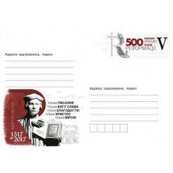 Почтовый конверт с оригинальной маркой «500 лет Реформации» выпускает в обращение Укрпочта