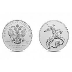Центральный банк России выпустит в обращение инвестиционную монету «Георгий Победоносец»