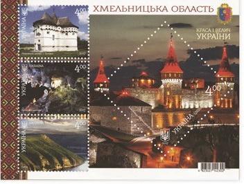 Вводится в обращение почтовый блок «Краса и величие Украины. Хмельницкая область»