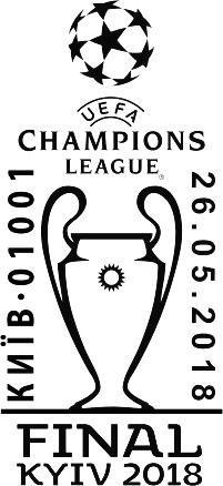 Состоится спецгашение в честь проведения в Украине Финала Лиги Чемпионов УЕФА 2018