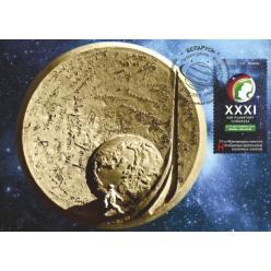 В Беларуси выпустят марку к 31-му Международному конгрессу Ассоциации участников космических полетов