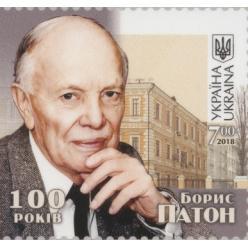 Укрпочта представила марку, посвященную Борису Патону