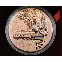 Сегодня состоится электронный биржевой аукцион по продаже золотых памятных монет «25 лет независимости Украины»