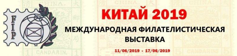   В июне пройдет Международная филателистическая выставка «Китай-2019»