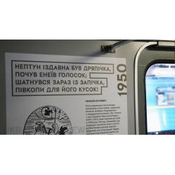 В Киевском метрополитене появился новый арт-поезд «Энеида»