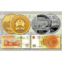 В Китае к 70-летию первого выпуска валюты юаня выпустят памятные банкноты и монеты