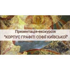 Национальный заповедник «София Киевская» приглашает на презентацию-экскурсию