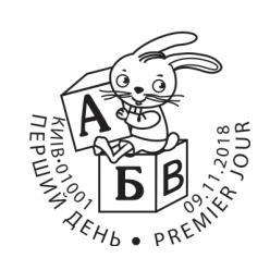 Укрпочта выпустила красочные почтовые марки с изображением букв алфавита