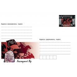 Укрпочта выпустила почтовый конверт в честь 100-летия событий Украинской революции 1917-1921 гг