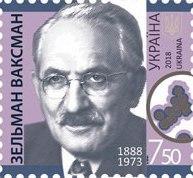 Укрпочта представила марку, посвященную лауреату Нобелевской премии Зельману Ваксману