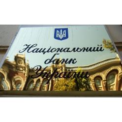 Сегодня Нацбанк Украины выпустил памятную монету под названием «Баран»