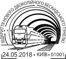 Укрпочта проведет спецгашение в честь открытия двухпутного Бескидского тоннеля