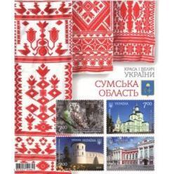 Укрпочта представила почтовый блок «Красота и величие Украины. Сумская область»