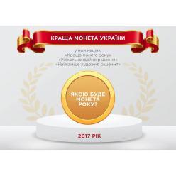 Сегодня стартовал первый этап конкурса «Лучшая монета года Украины»