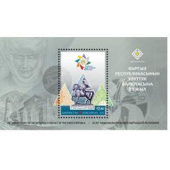 В Кыргызской Республике выпущена в обращение почтовая марка в честь 25-летнего юбилея национальной валюты