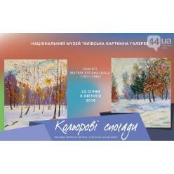 Выставка картин художника Матфея Когана-Шаца откроется в Киеве