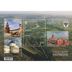 Укрпочта представила почтовый блок «Красота и величие Украины. Черниговская область»