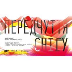 В Харькове откроется выставка графических работ японских мастеров