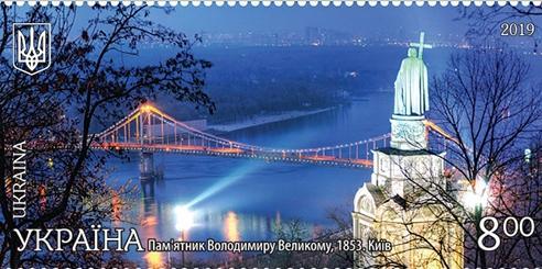 Серия марок  «Красота и величие Украины» пополнилась новинкой