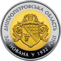 К 85-летию Днепропетровской области Нацбанк Украины выпускает памятную монету