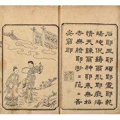 Раритетный фолиант известного китайского романа продан за 3,5 миллиона долларов США