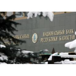В Казахстане из обращения будут выведены несколько банкнот