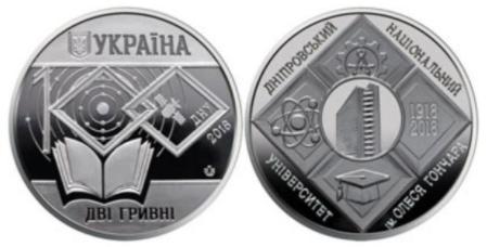 Завтра в Украине будет выпущена памятная монета в честь университета страны