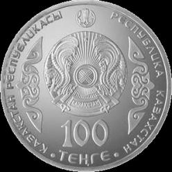 Национальный банк Казахстана выпустил в обращение новую монету