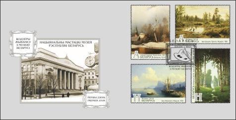 В Беларуси появились марки с изображением картин Национального художественного музея Республики