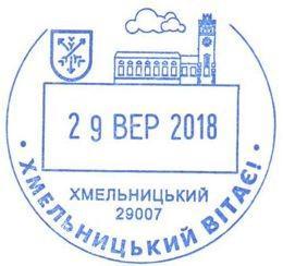 Укрпочта сообщила о введениив действии нового почтового штемпеля