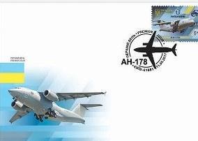 """Укрпоштою вводяться в обіг поштові марки """"Бронетранспортер"""" БТР-4 """"і"""" АН-178 """""""