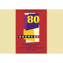 В столице Украины открылась выставка «Знаки современного искусства Одессы»