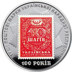 Завтра Нацбанк Украины выпустит в обращение новую монету, посвященную 100-летию выпуска первых почтовых марок Украины