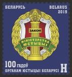 В Беларуси представили почтовую марку в честь органов юстиции