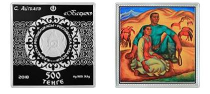 Сегодня в Казахстане будет выпущена коллекционная монета, посвященная изобразительному искусству страны