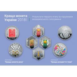 Нацбанк объявил победителей первого этапа конкурса «Лучшая монета года Украины» за 2018