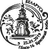 Белпочта представила новый конверт с оригинальной маркой «Пинск – культурная столица Беларуси 2019 г»