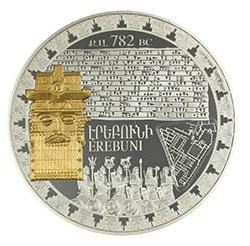 В Армении выпущена в обращение памятная монета к 2800-летию Еревана