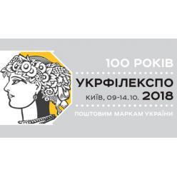 Завтра состоится открытие «Укрфилэксп 2018»