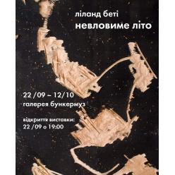 Выставка «Неуловимое лето» откроется сегодня в Тернополе