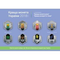 Нацбанк назвав кращу українську монету 2018 року