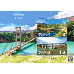 В Кыргызстане выпущена серия из двух почтовых марок «Кыргыз Экспресс»: «Мосты»